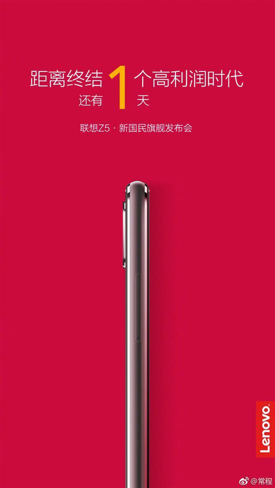 El cartel de Lenovo Z5 muestra un cuerpo bastante delgado
