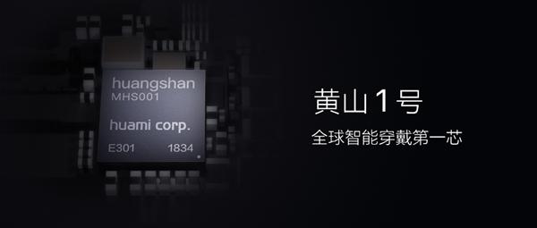 Huangshan No. 1