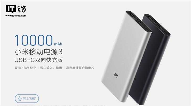 Xiaomi Mi Power Bank 3 10000mAh version