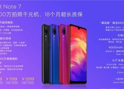 Redmi Note 7 Officially Announced, Starting at 999 Yuan