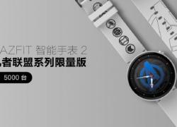 Huami chính thức công bố Đồng hồ thông minh AMAZFIT 2