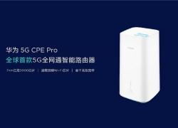 Huawei 5G CPE प्रो पूर्वावलोकन: दुनिया का पहला 5G रूटर