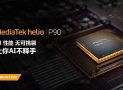 MediaTek Announced Helio P90 SoC