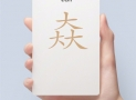 Official: Xiaomi Mi Max 3 To Be Unveiled on July 19